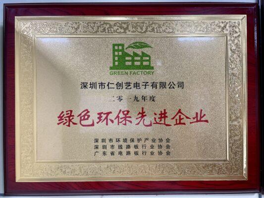 IMG 2660 533x400 - RCY PCB - Company Honors